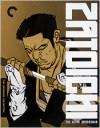Zatoichi: The Blind Swordsman (25-Film Box)